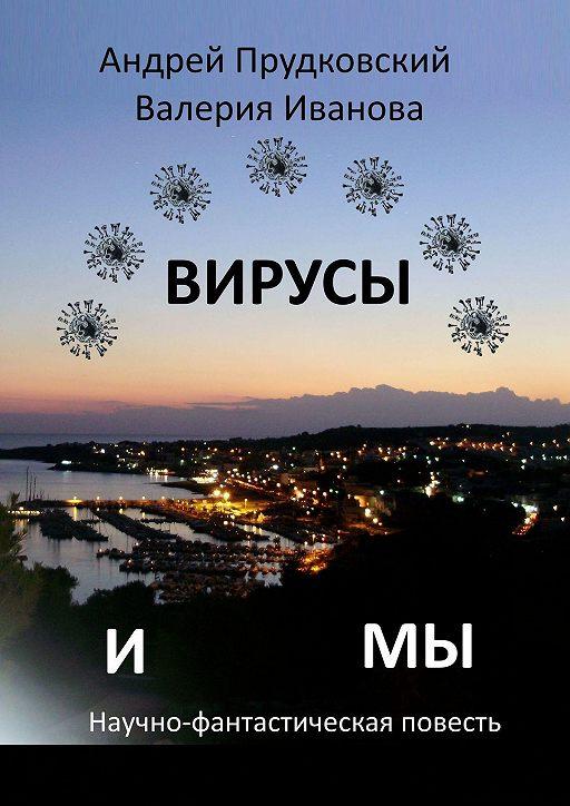Вирусы имы. Научно-фантастическая повесть