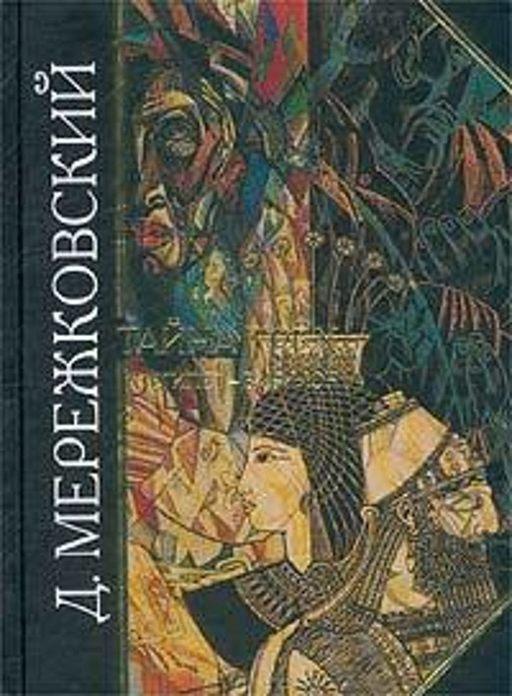 Тайна Трех. Египет и Вавилон