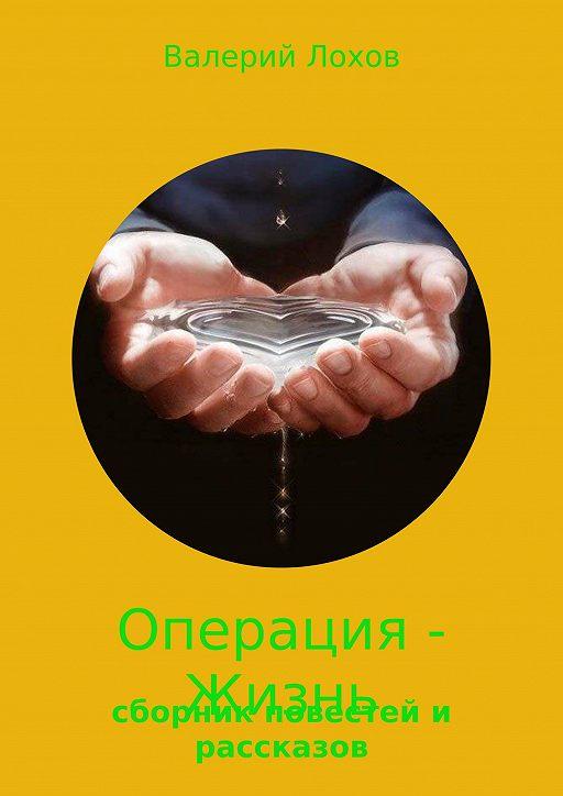Операция – Жизнь. Сборник