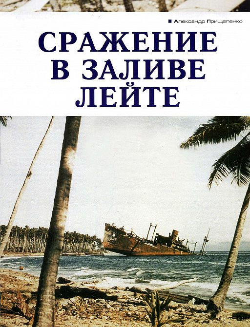 Сражение в заливе Лейте