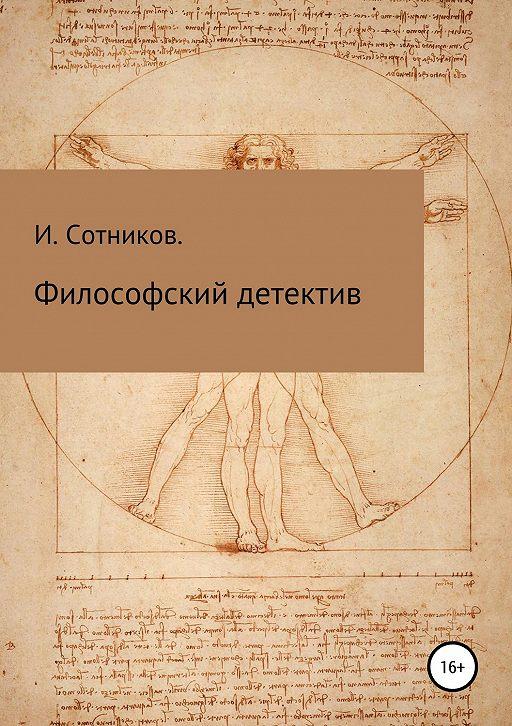 Философский детектив