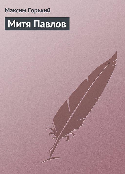 Митя Павлов