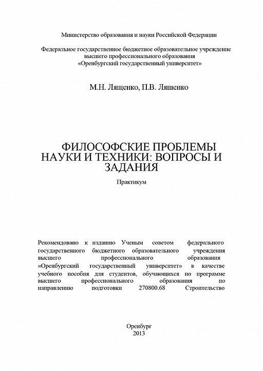 Философские проблемы науки и техники: вопросы и задания