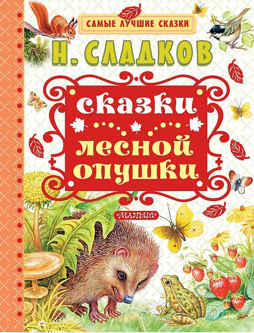"""Купить книгу """"Сказки лесной опушки (сборник)"""""""