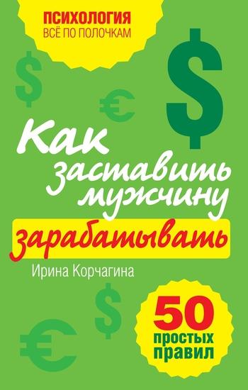 """Купить книгу """"Как заставить мужчину зарабатывать. 50 простых правил"""""""