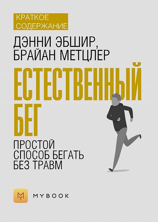 Краткое содержание «Естественный бег. Простой способ бегать без травм»