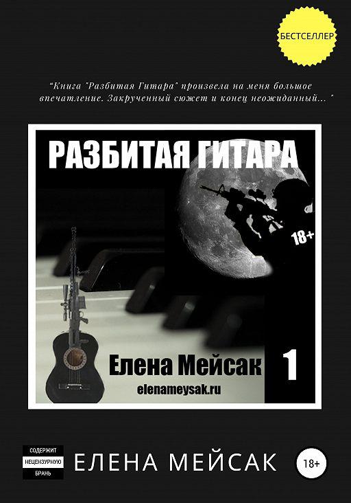 Разбитая гитара. Книга 1