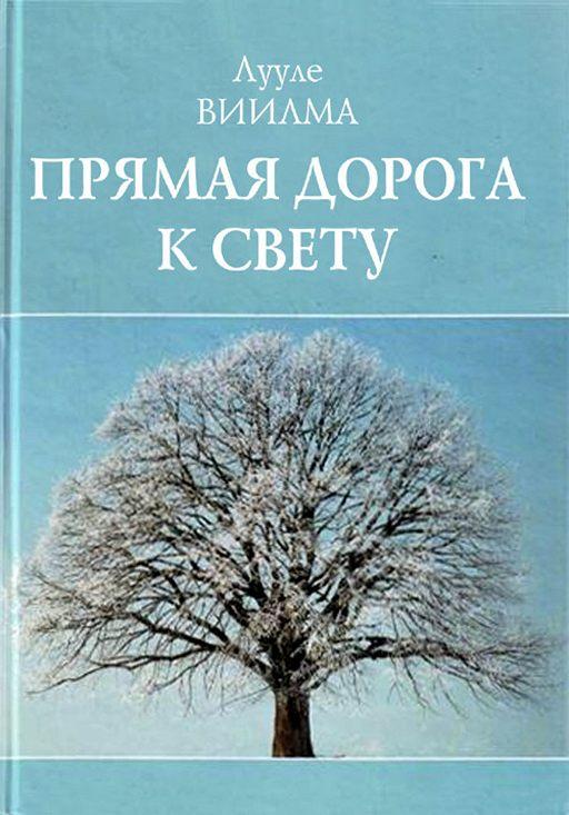 """Купить книгу """"Прямая дорога к свету"""""""
