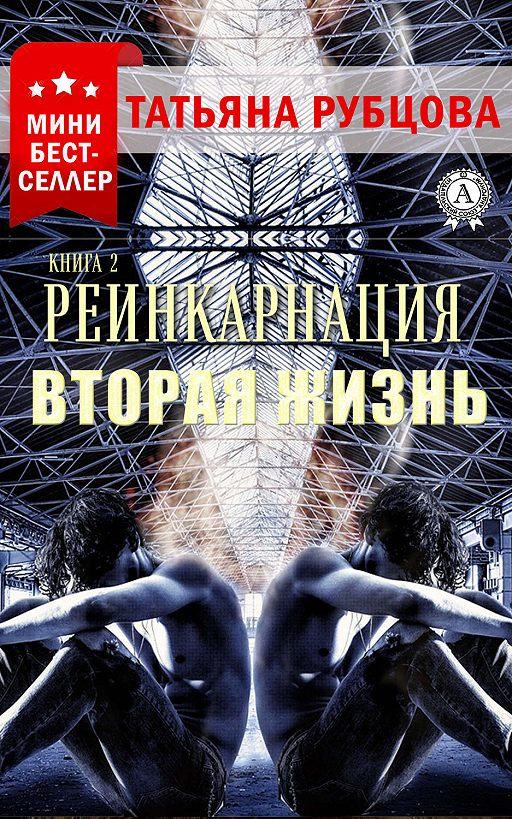 Реинкарнация. Книга 2. Вторая жизнь