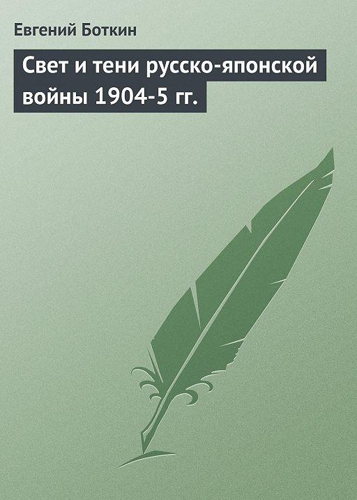 Свет и тени русско-японской войны 1904-5 гг.