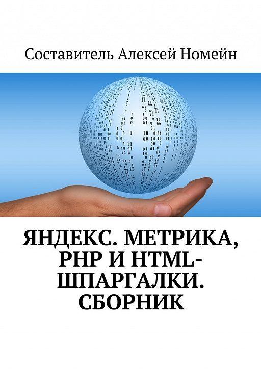 Яндекс.Метрика, PHP иHTML-шпаргалки. Сборник