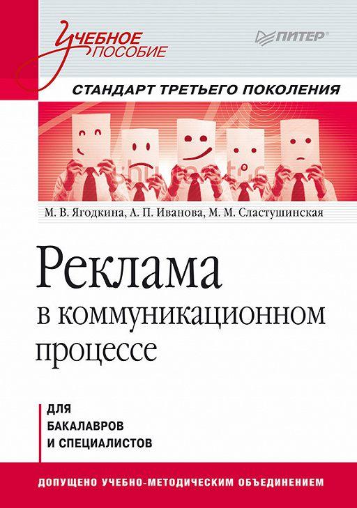 Реклама в коммуникационном процессе. Учебное пособие