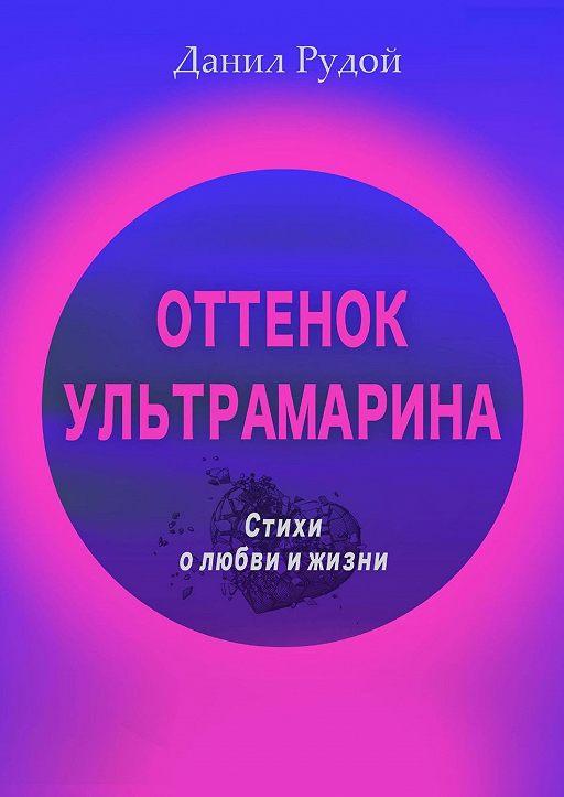 Оттенок ультрамарина. Стихи олюбви ижизни. Современная русская поэзия