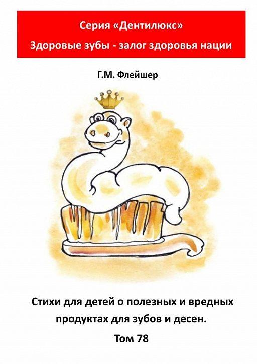 Стихи для детей ополезных ивредных продуктах для зубов идесен. Том78