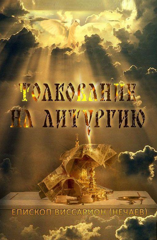 Толкование на Божественную литургию