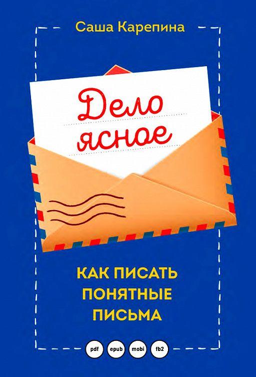 """Купить книгу """"Дело ясное. Как писать понятные письма"""""""