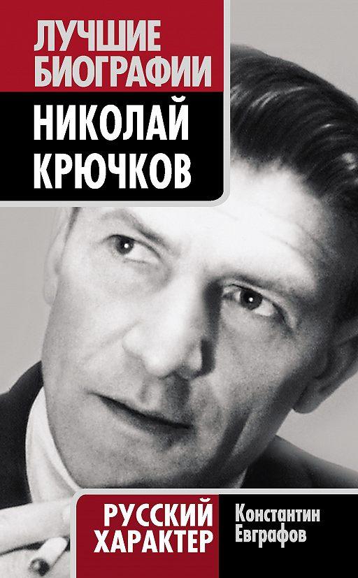 Николай Крючков. Русский характер