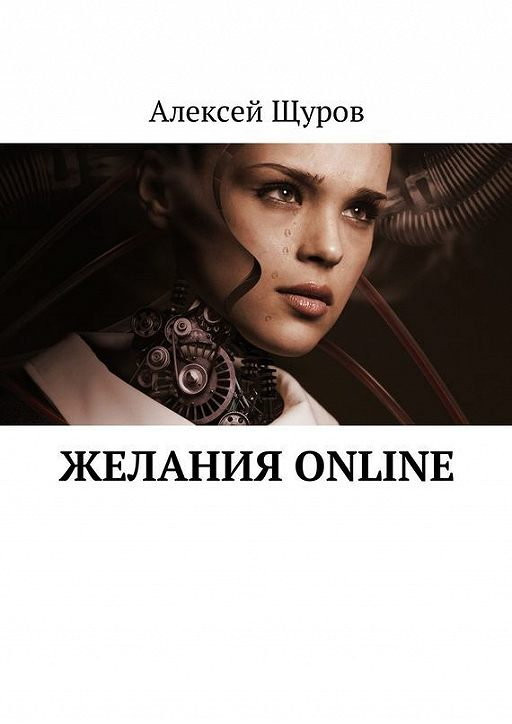 Желания online