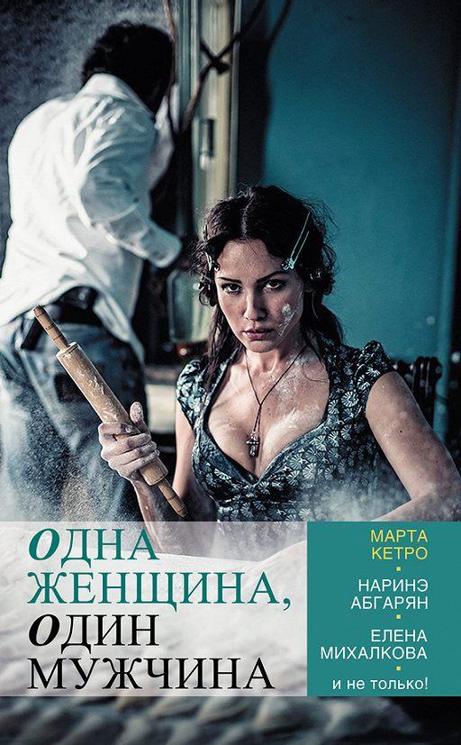 Одна женщина, один мужчина (сборник)