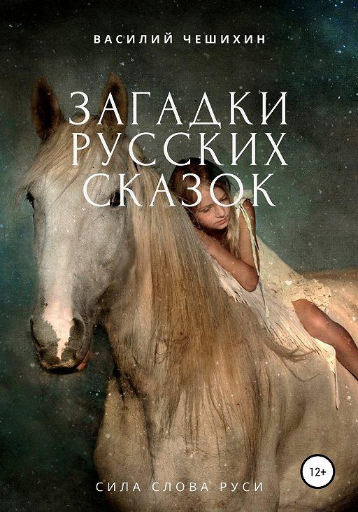Загадки русских сказок
