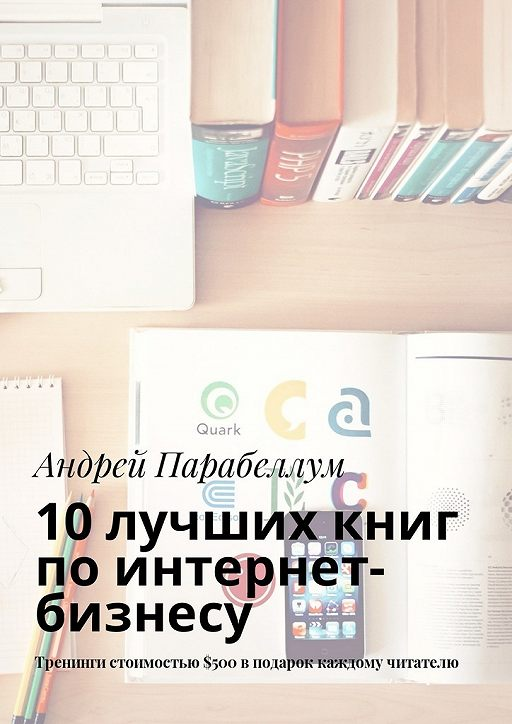 10лучших книг поинтернет-бизнесу. Тренинги стоимостью$500вподарок каждому читателю