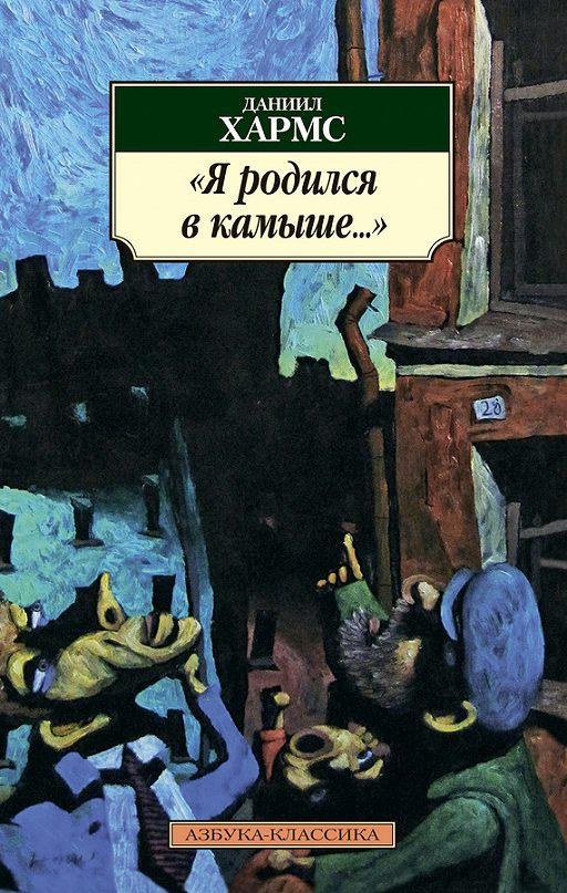 Я родился в камыше… (сборник)