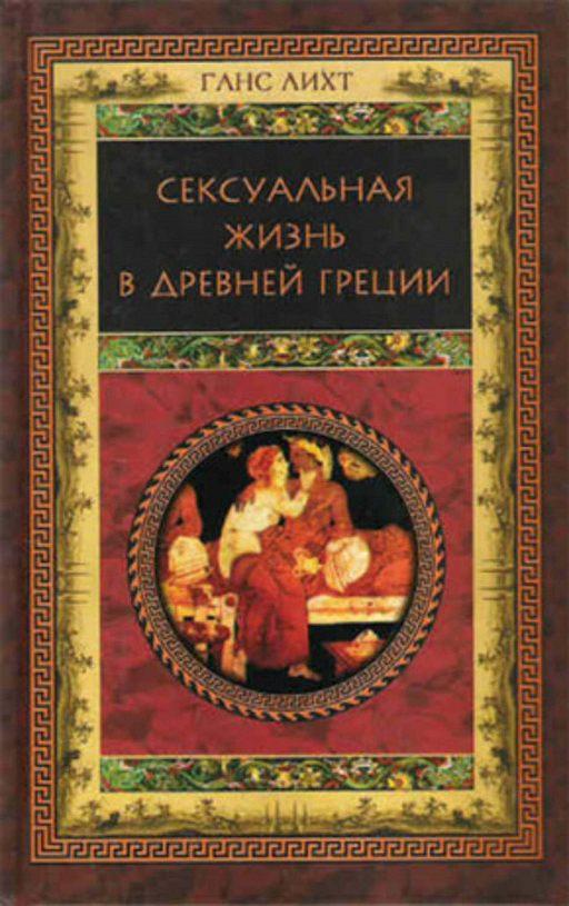 Сексуальная жизнь в Древней Греции