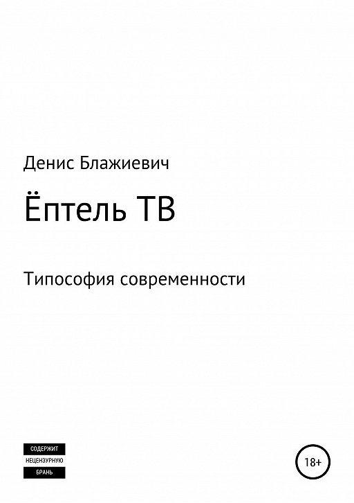 Ёптель ТВ. Типософия современности