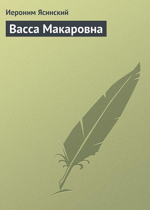 Васса Макаровна