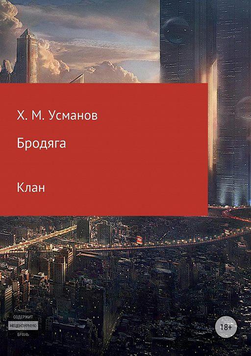 Бродяга