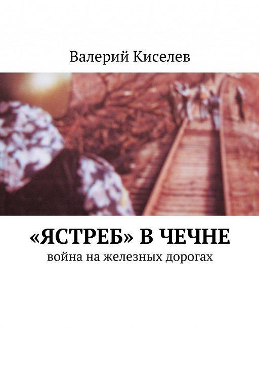 «Ястреб» в Чечне. Война нажелезных дорогах