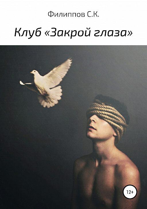 Клуб «Закрой глаза»