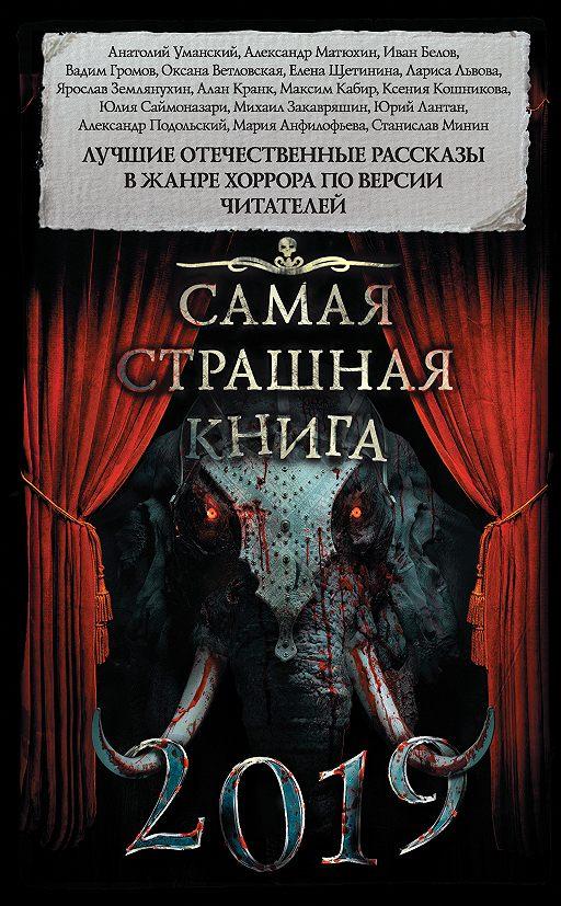 Самая страшная книга 2019 (сборник)