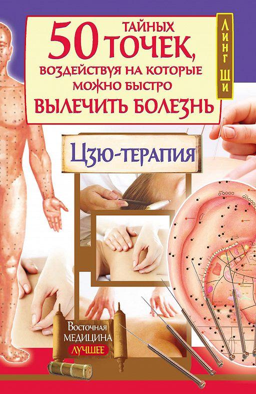 50 тайных точек, воздействуя на которые можно быстро вылечить болезнь. Цзю-терапия