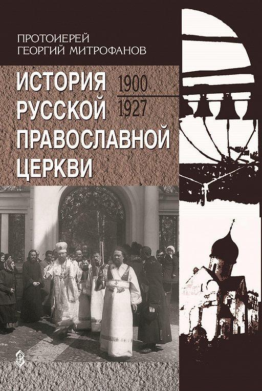 История Русской Православной Церкви. 1900-1927