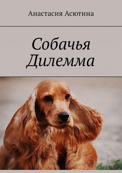 Собачья дилемма
