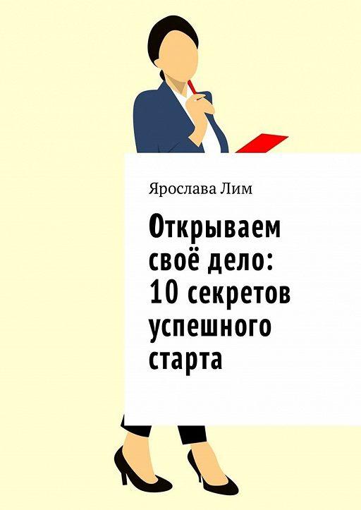 Открываем своё дело: 10 секретов успешного старта