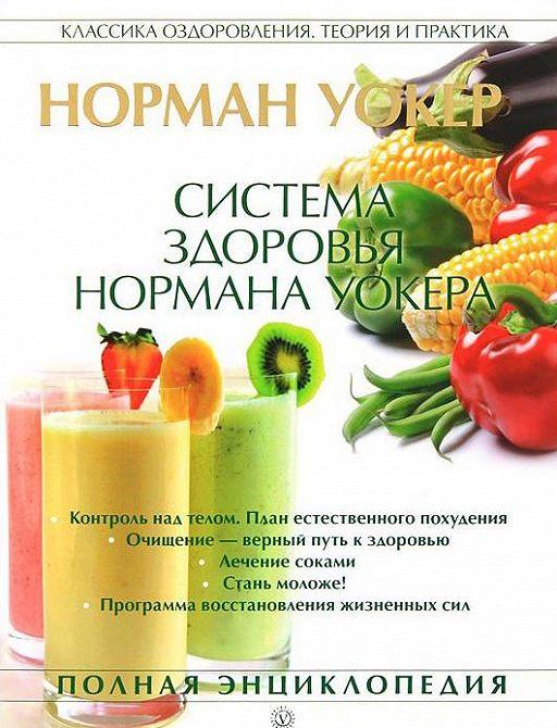 Система здоровья Нормана Уокера