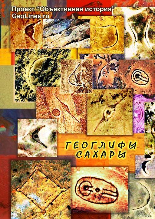 Геоглифы Сахары. Проект «Объективная история»