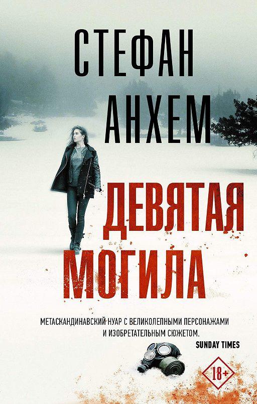 """Купить книгу """"Девятая могила"""""""
