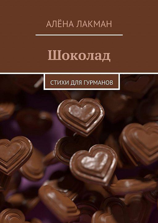Шоколад. Стихи для гурманов