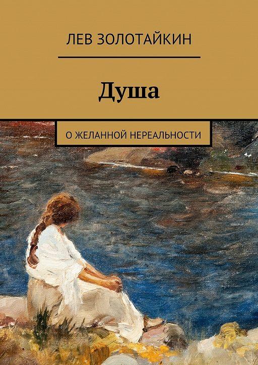 """Купить книгу """"Душа. О желанной нереальности"""""""