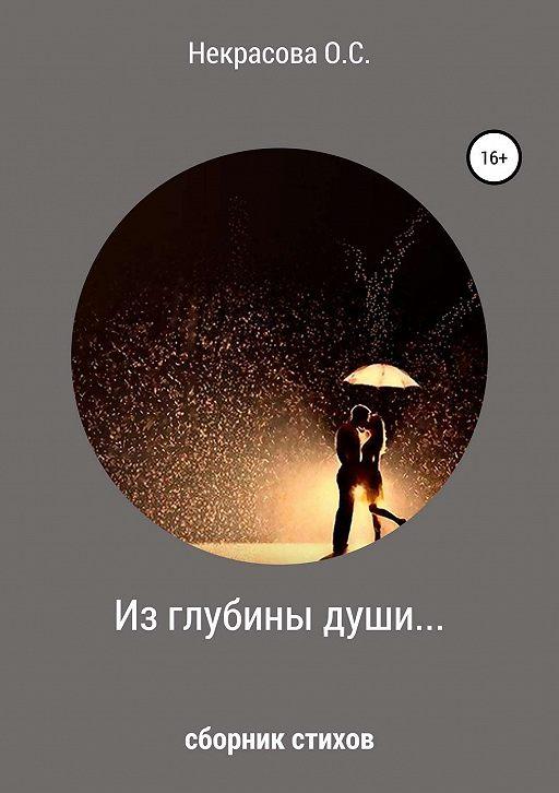 Из глубины души…