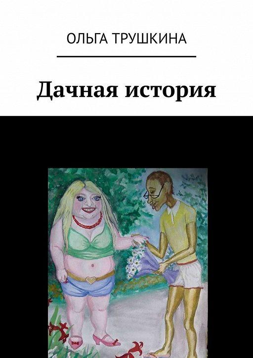 Дачная история