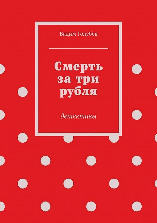 Смерть затри рубля. Детективы