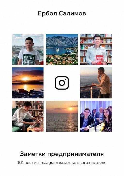 Заметки предпринимателя. 101 пост из Instagram казахстанского писателя