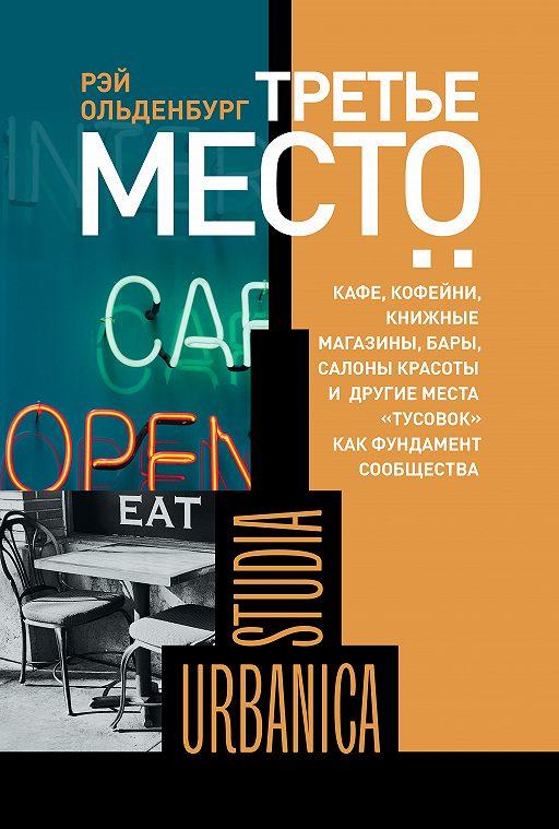Третье место. Кафе, кофейни, книжные магазины, бары, салоны красоты и другие места «тусовок» как фундамент сообщества