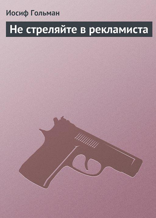 """Купить книгу """"Не стреляйте в рекламиста"""""""