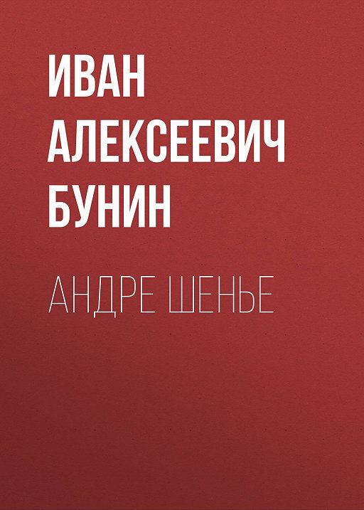 Андре Шенье