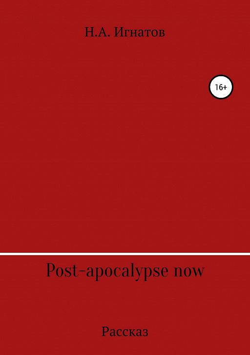 Post-apocalypse now